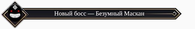 Black Desert Россия.Изменения в игре от 17.01.18.